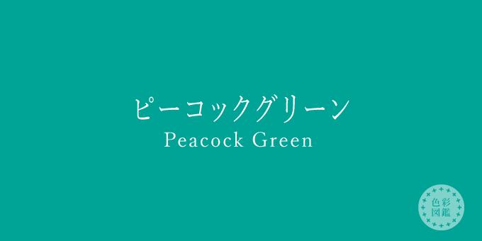 ピーコックグリーン(Peacock Green)の色見本