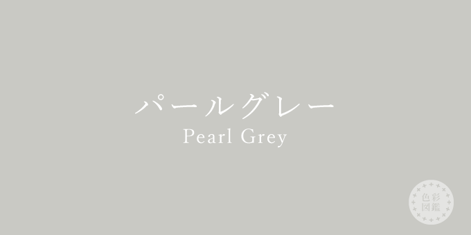 パールグレー(Pearl Grey)の色見本