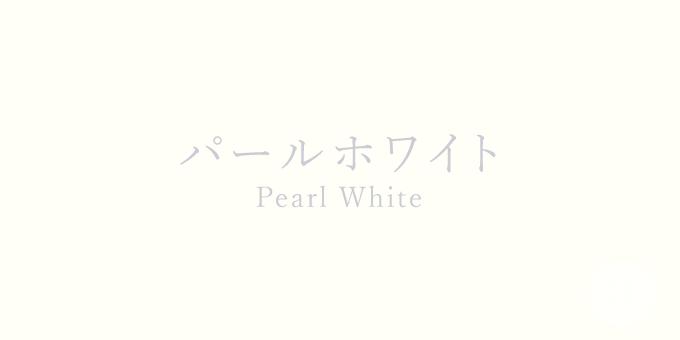 パールホワイト(Pearl White)の色見本