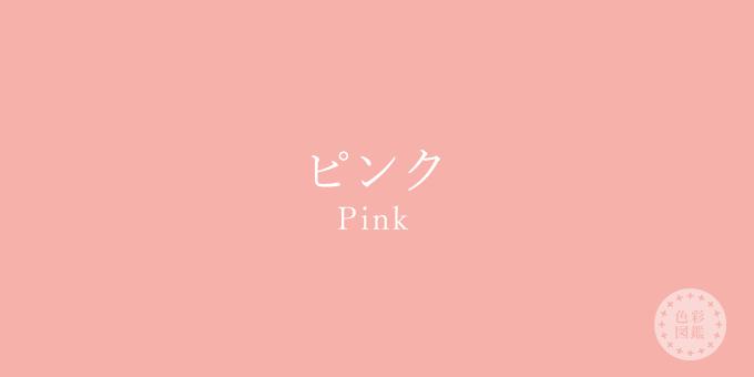ピンク(Pink)の色見本