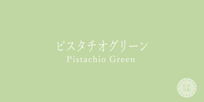 ピスタチオグリーン(Pistachio Green)の色見本