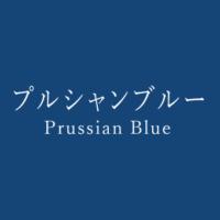 プルシャンブルー(Prussian Blue)の色見本