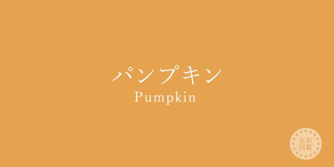 パンプキン(Pumpkin)の色見本