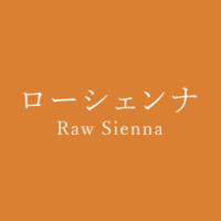 ローシェンナ(Raw Sienna)の色見本