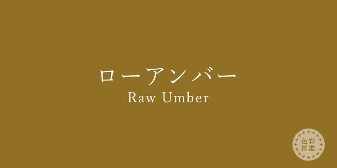 ローアンバー(Raw Umber)の色見本