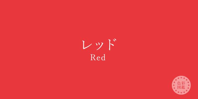 レッド(Red)の色見本