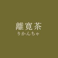 離寛茶(りかんちゃ)の色見本