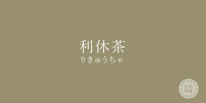 利休茶(りきゅうちゃ)の色見本