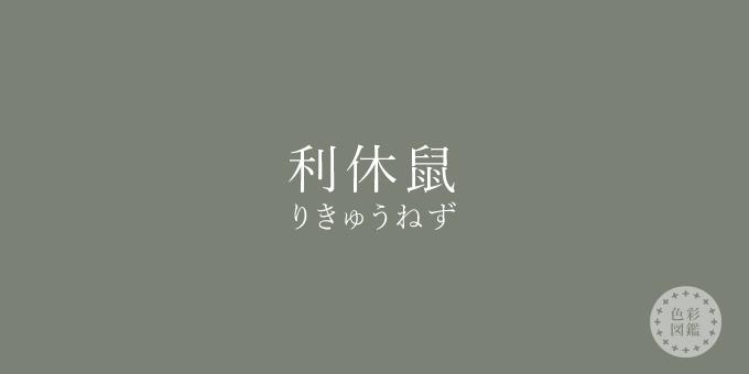 利休鼠(りきゅうねず)の色見本
