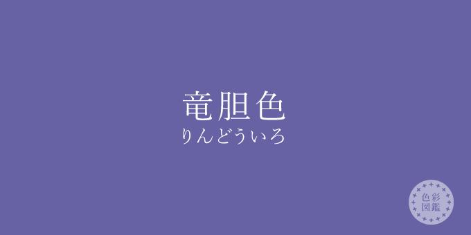 竜胆色(りんどういろ)の色見本