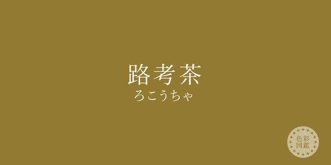 路考茶(ろこうちゃ)の色見本