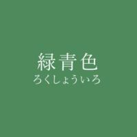 緑青色(ろくしょういろ)の色見本