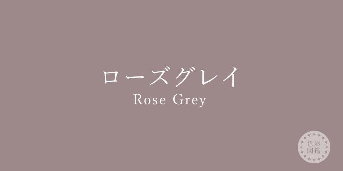 ローズグレイ(Rose Grey)の色見本