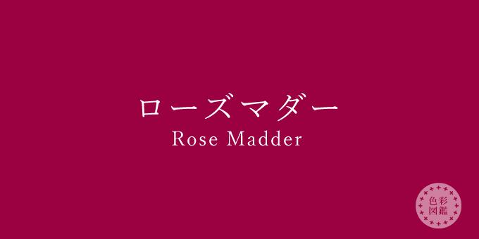 ローズマダー(Rose Madder)の色見本