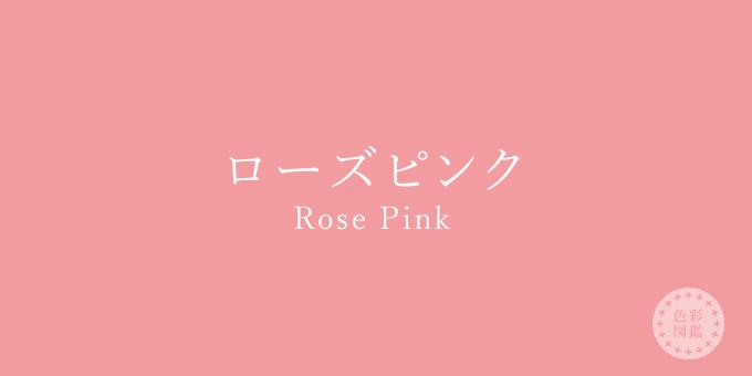 ローズピンク(Rose Pink)の色見本