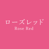 ローズレッド(Rose Red)の色見本