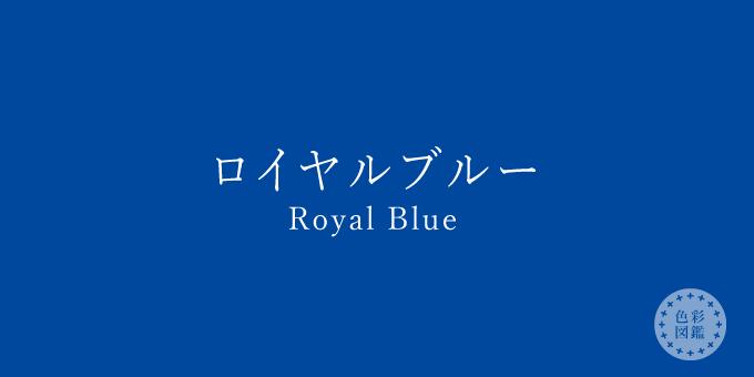 ロイヤルブルー(Royal Blue)の色見本