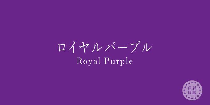 ロイヤルパープル(Royal Purple)の色見本