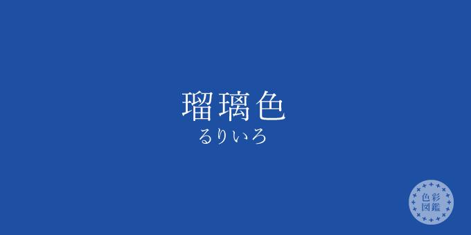 瑠璃色(るりいろ)の色見本