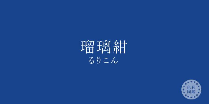 瑠璃紺(るりこん)の色見本