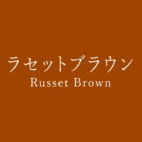 ラセットブラウン(Russet Brown)の色見本