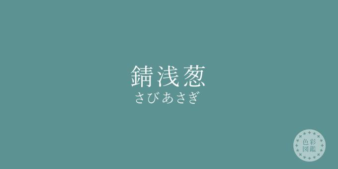 錆浅葱(さびあさぎ)の色見本