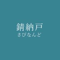 錆納戸(さびなんど)の色見本