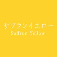 サフランイエロー(Saffron Yellow)の色見本