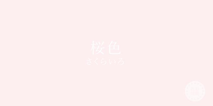 桜色(さくらいろ)の色見本