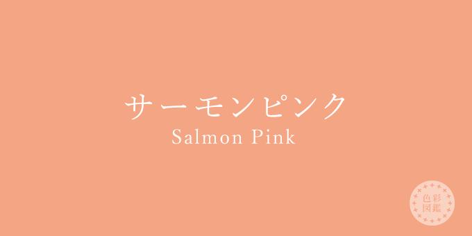 サーモンピンク(Salmon Pink)の色見本
