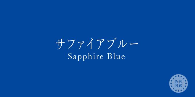 サファイアブルー(Sapphire Blue)の色見本