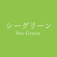 シーグリーン(Sea Green)の色見本