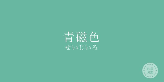 青磁色(せいじいろ)の色見本