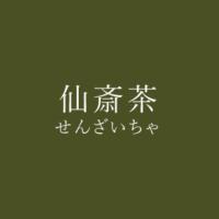 仙斎茶(せんざいちゃ)の色見本