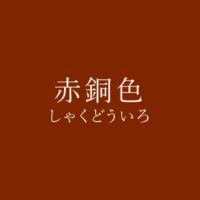 赤銅色(しゃくどういろ)の色見本