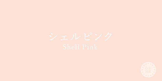 シェルピンク(Shell Pink)の色見本