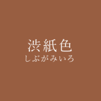 渋紙色(しぶがみいろ)の色見本