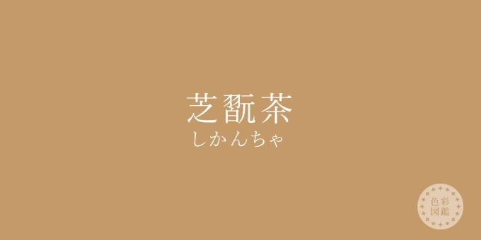 芝翫茶(しかんちゃ)の色見本