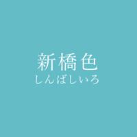 新橋色(しんばしいろ)の色見本