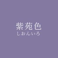 紫苑色(しおんいろ)の色見本