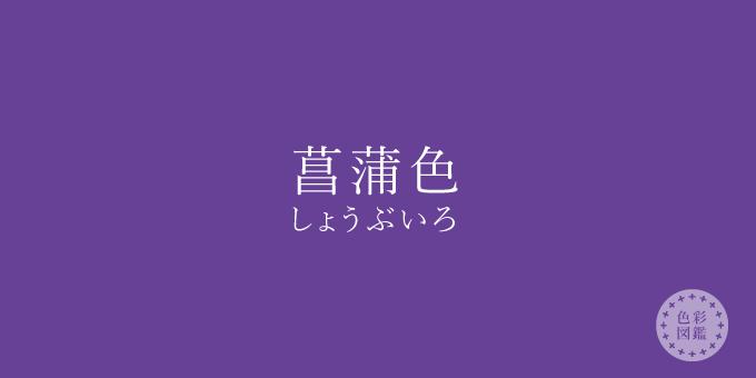 菖蒲色(しょうぶいろ)の色見本