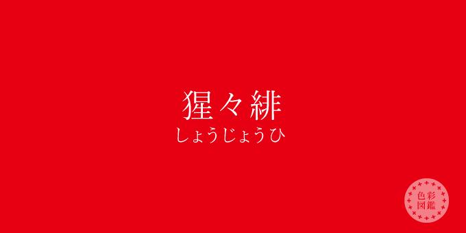 猩々緋(しょうじょうひ)の色見本