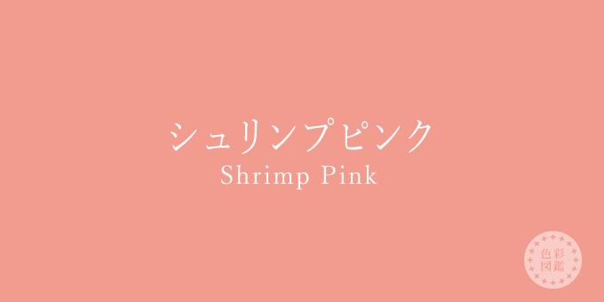 シュリンプピンク(Shrimp Pink)の色見本