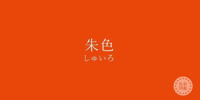 朱色(しゅいろ)の色見本