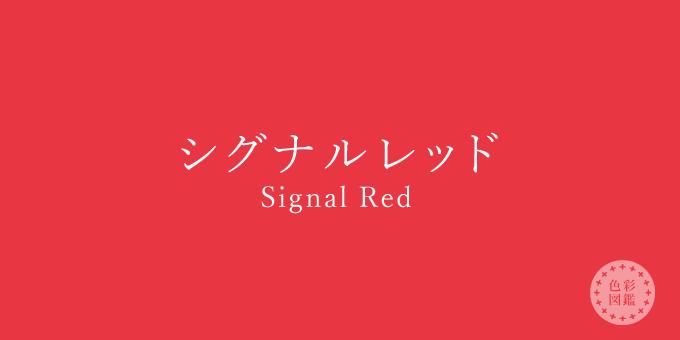 シグナルレッド(Signal Red)の色見本