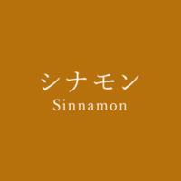 シナモン(Sinnamon)の色見本