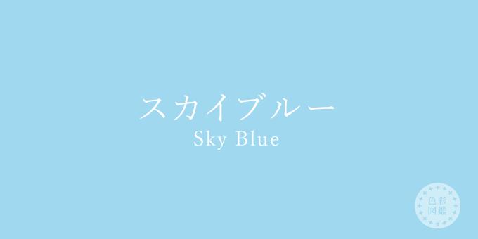 スカイブルー(SkyBlue)の色見本