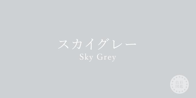 スカイグレー(Sky Grey)の色見本