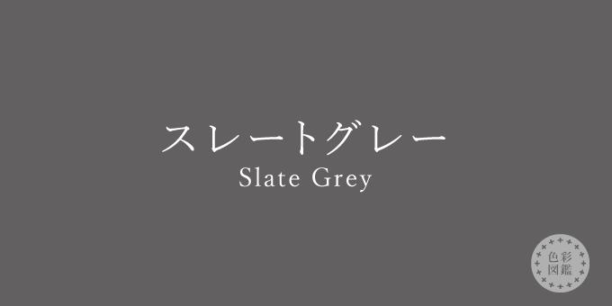 スレートグレー(Slate Grey)Nの色見本