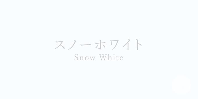 スノーホワイト(Snow White)の色見本